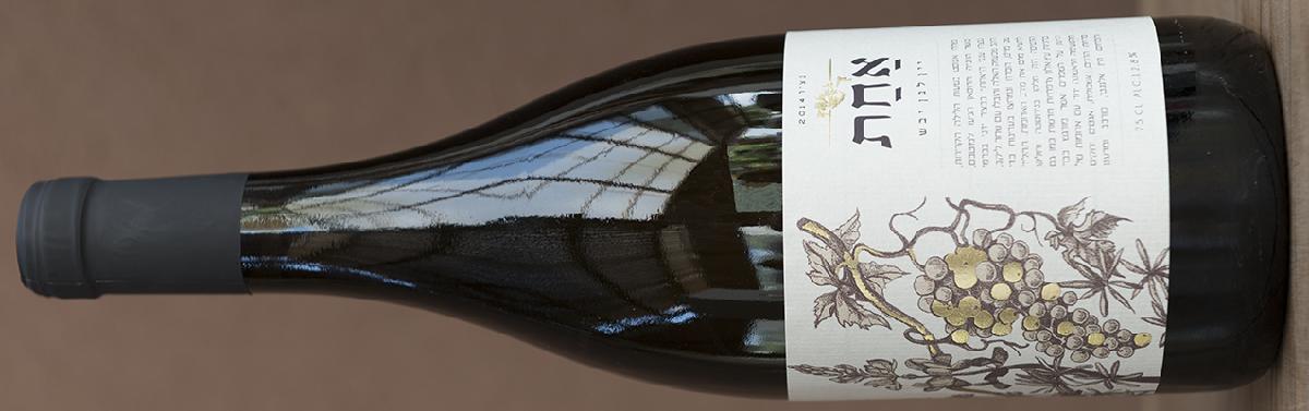 יין אחת 2017