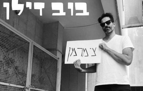 כמעט לגעת בבוב דילן בעברית
